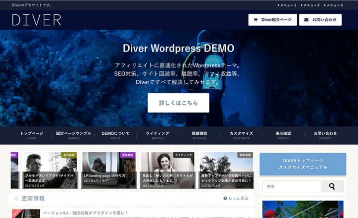 Diverのテーマ