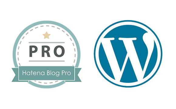 はてなブログProとWordPress。最終的に良いのはどっち?