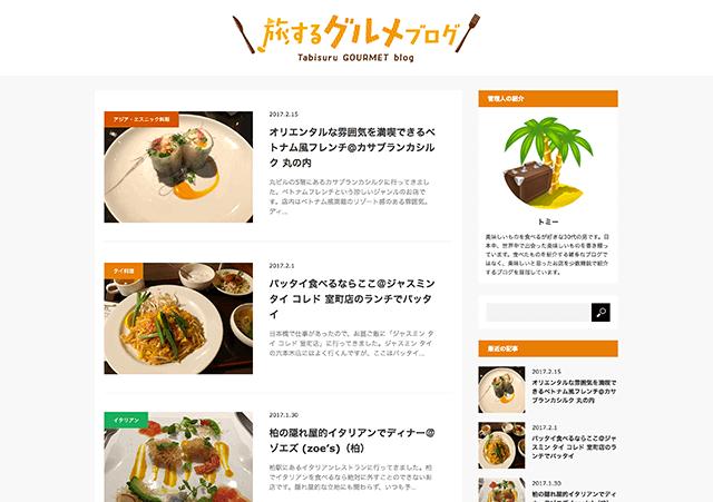 mag導入ブログ5