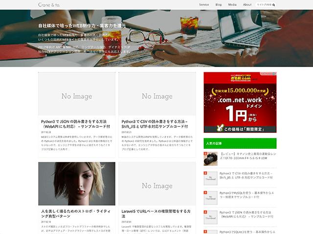 ハミングバード使用サイト3