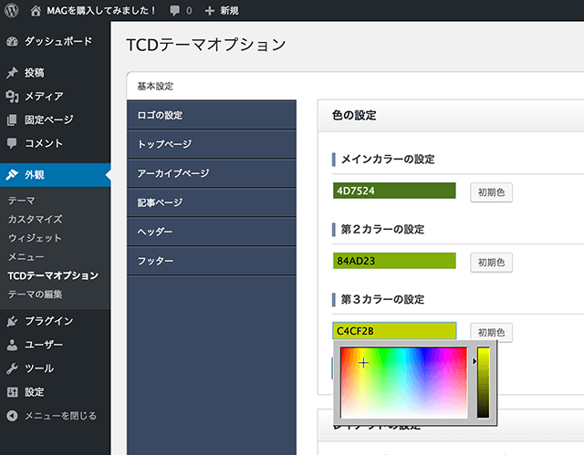 TCDテーマオプション