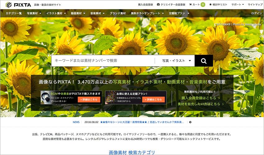 PIXTA素材サイト