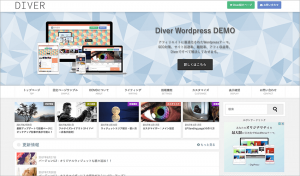 Diverトップ