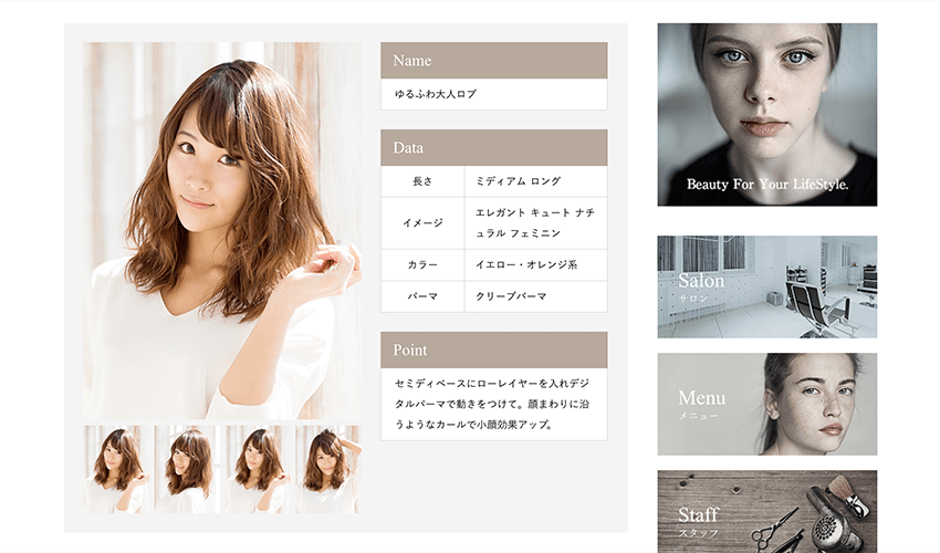 Beautyのギャラリーページ