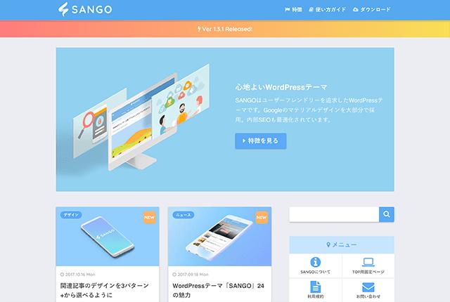SANGO公式サイト