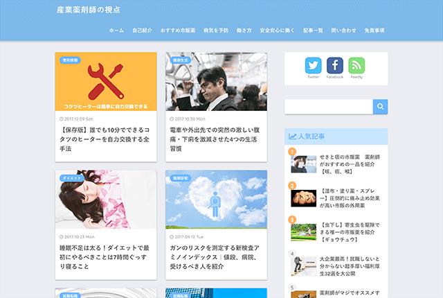 sango使用サイト1