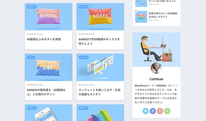 SANGO使用サイト