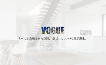 VOGUE使用サイト