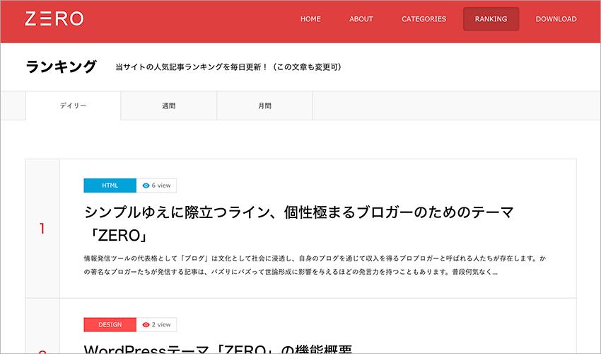 ZEROのランキングページ