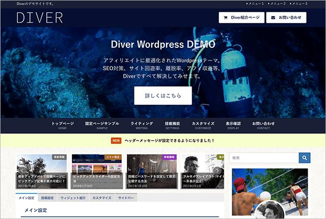 Diverデモサイト