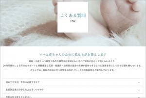 birth FAQ