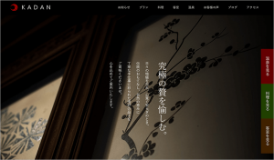 TCDの華壇(kadan)