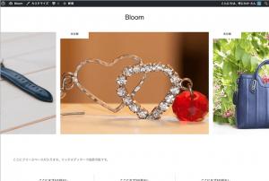 Bloomでブログを作る