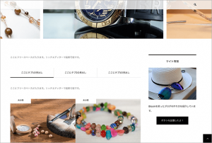 Bloomサイト情報2
