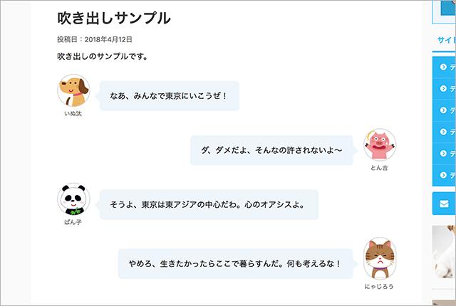 WING 会話サンプル