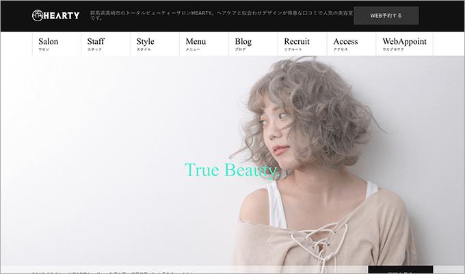 Beauty使用サイト1