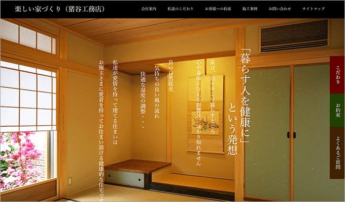 KADAN使用サイト3