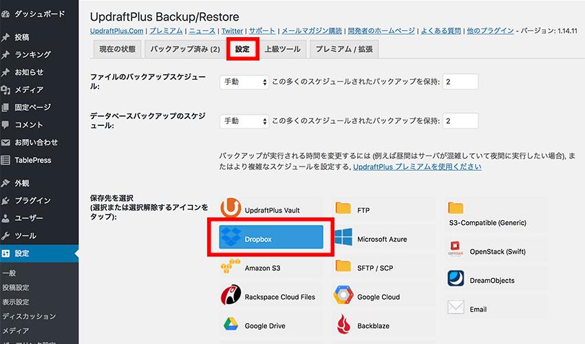 Dropboxとのリンク