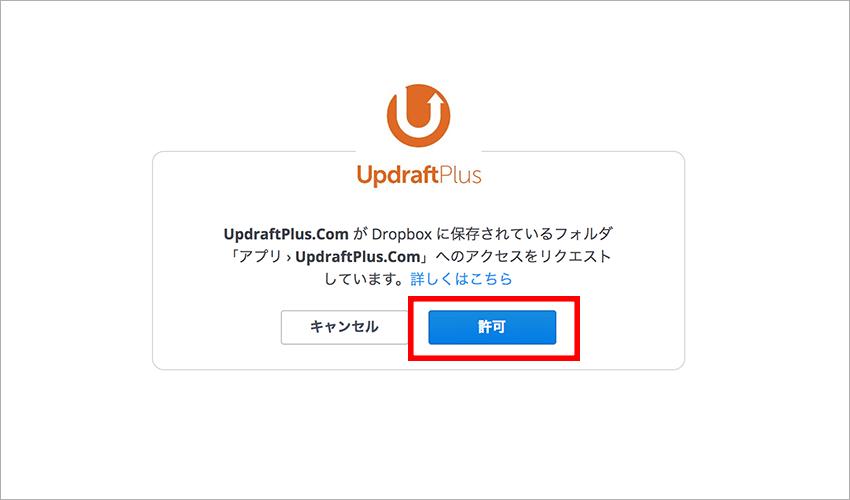 updraftplusを許可する