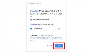Googleで認証