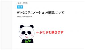 WING画像アニメーション6