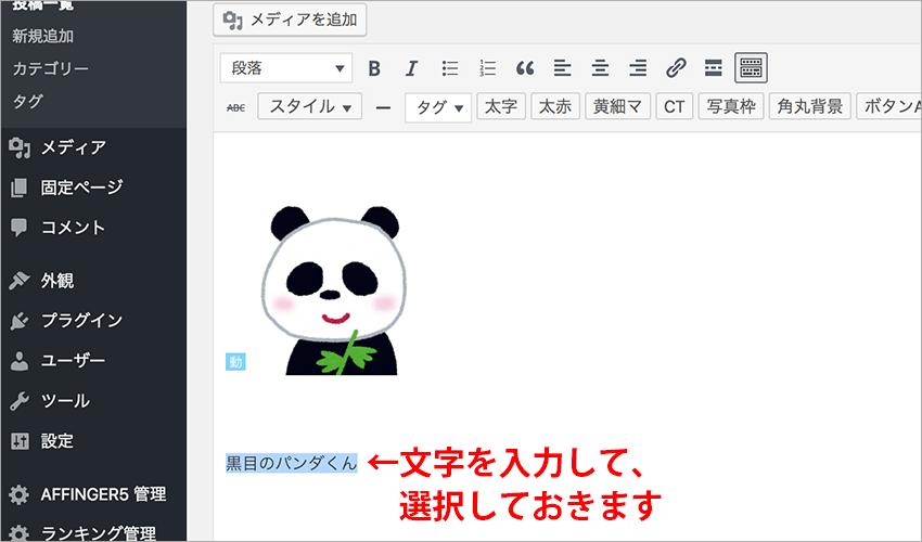 WING文字アニメーション1