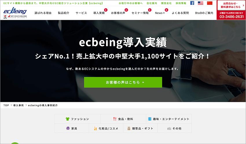 ECサイトのパッケージ