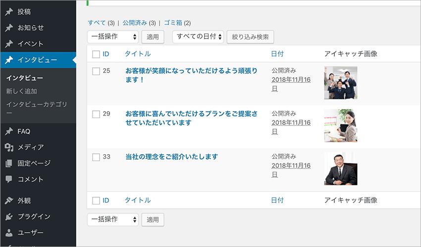 インタビュー記事作成