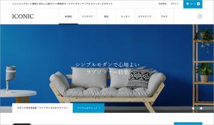 ICONIC使用サイト例