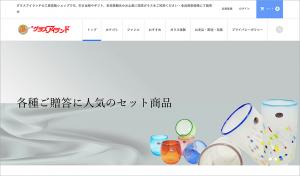 ICONIC使用サイト1