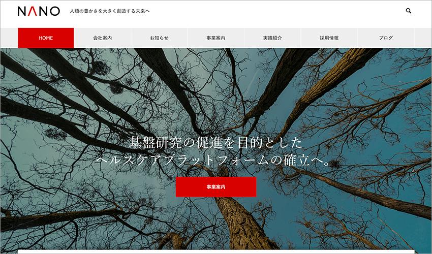 NANO使用サイト