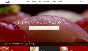 TOKIの検索フォーム