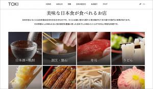 TOKIの日本語サイト
