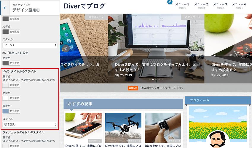 Diverカスタマイズ画面