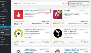 Wordpress Popular Postsインストール