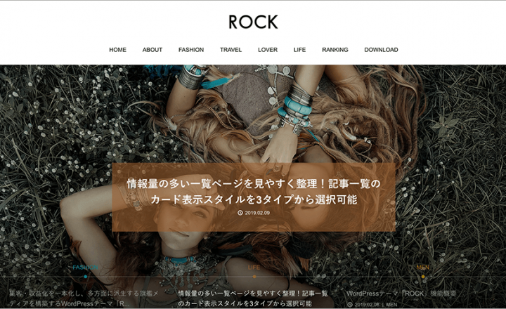 ROCK使用サイト