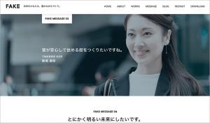 企業サイトの職員メッセージ