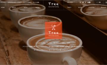 TCDテーマ「Tree」
