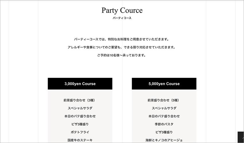 イベント・パーティーページ