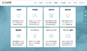 CUREのトップページ
