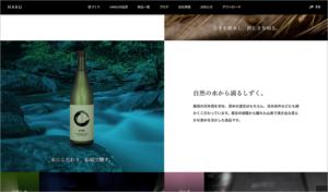 HAKU使用サイト例