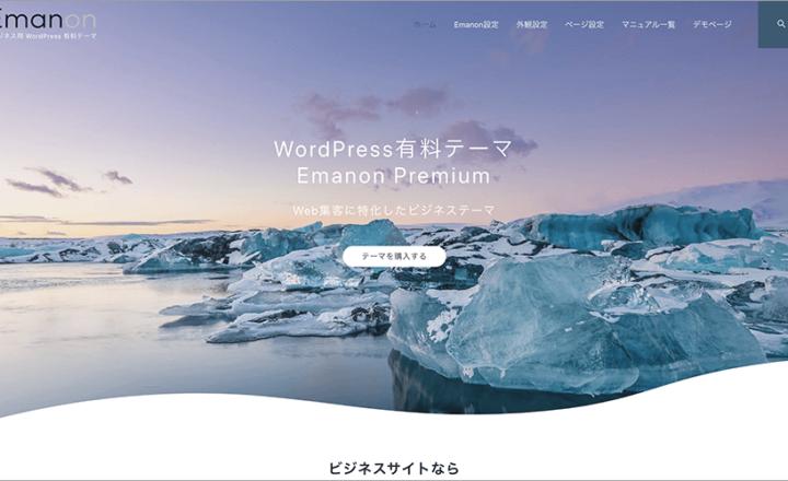 EMANON Premium トップページデザイン