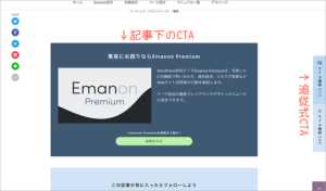 EMANON PremiumのCTA