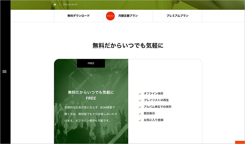 DROPのセールスページ
