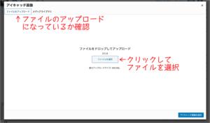 アイキャッチ画像のアップロード