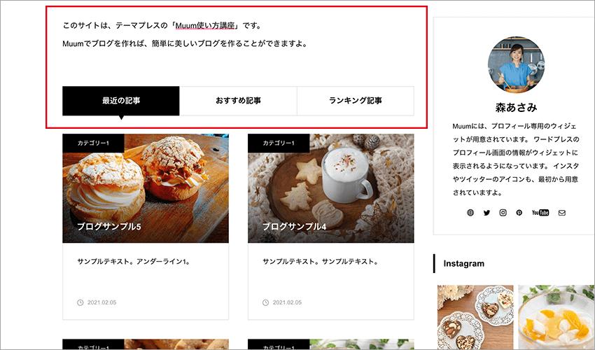 タブ記事とブログ紹介文