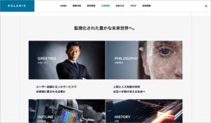 SOLARISの企業情報