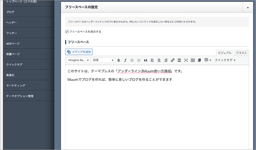 ブログ紹介文3